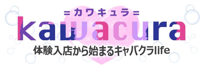 kawacura=カワキュラ=